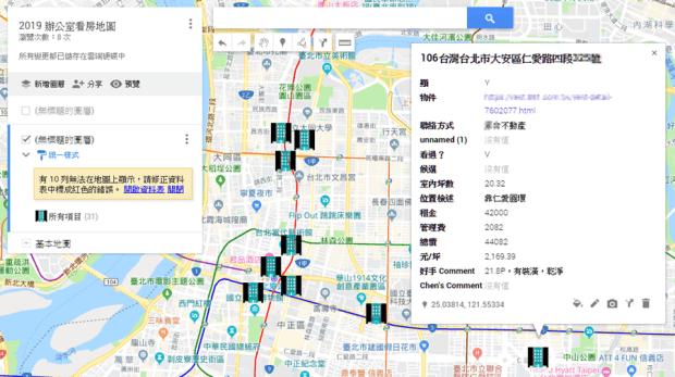租屋就是要快,善用 Google 試算表+地圖功能,幫你找房更有效率 image-10