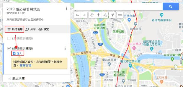 租屋就是要快,善用 Google 試算表+地圖功能,幫你找房更有效率 image-6