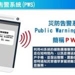 重要訊息,下午4點台灣災防告警系統發送測試訊息,留意末驚慌