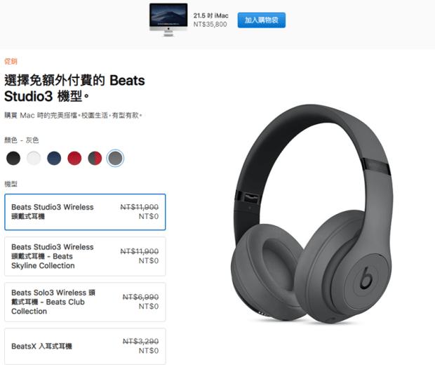 整理:Apple開學專案優惠教育價商品,大專生買Mac免費送 Beats Studio 3 無線耳機 %E5%9C%96%E7%89%87-043
