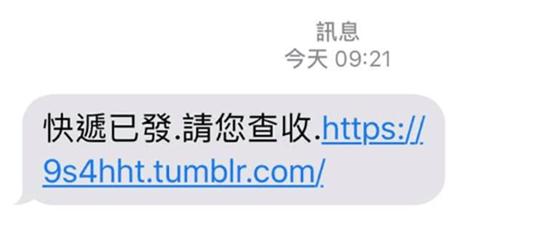 當心收到假冒黑貓快遞簡訊,網友誤信遭盜刷3000元 165-1