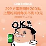 只有 4 天!LINE MOBILE 299 吃到飽限時快閃加碼,每天不到 10 元
