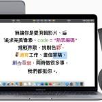 整理:Apple開學專案優惠教育價商品,大專生買Mac免費送 Beats Studio 3 無線耳機