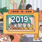 小米開學季(2019)開跑,滿額領券直接優惠,懶人組合包幫你挑好輕鬆入手