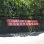 超速嚴格執法!台北自強隧道 9/1 起實施雙向區間測速