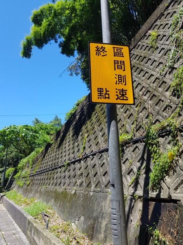 超速嚴格執法!台北自強隧道 9/1 起實施雙向區間測速 20190731_125718