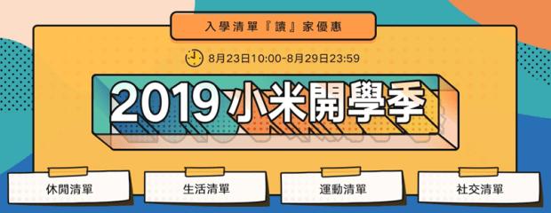 小米開學季(2019)開跑,滿額領券直接優惠,懶人組合包幫你挑好輕鬆入手 Image-186