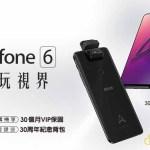 華碩推出 ZenFone 6 30 周年限定版,記憶體直升 12GB,還有好多好禮!