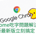 Chrome吃字問題終於解決,趕快更新到最新版(77版)