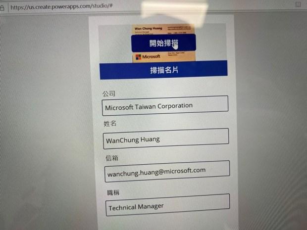 微軟 Power Platform & Teams 平臺體驗:整合性超高的工作互動平臺,5分鐘就可開發一個應用程式 IMG_0074