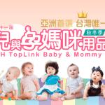 【2019 台北國際婦幼展攻略】限量銅板價商品總整理