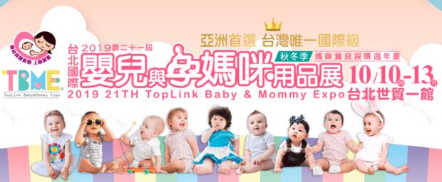【2019 台北國際婦幼展攻略】爸爸不當豬隊友,這樣做就對啦! image