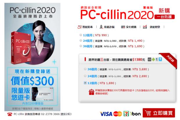 最新2020防毒軟體推薦:PC-cillin 2020雲端版,防詐騙搶先體驗 image027-1