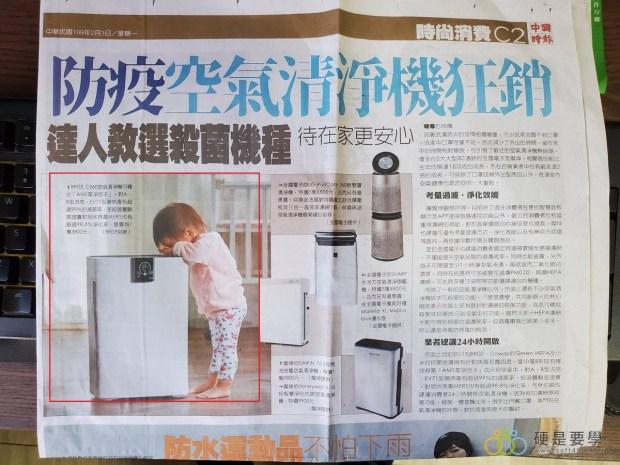 專為嬰幼兒健康設計!BRISE C360 空氣清淨機:不只防空汙還抗流感/腸病毒 C360報導-900x675