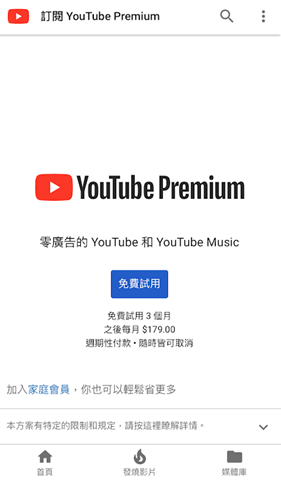 YouTube Premium 付費前先等等!iOS 貴 51 元 image-7