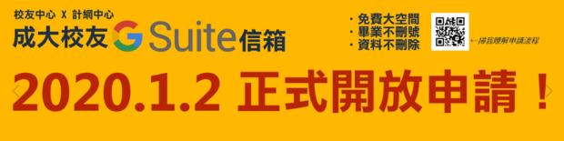 成大校友有福啦!明年起可申請 G Suite 帳號,Gmail、Google Drive 無限空間免費用! %E5%9C%96%E7%89%87-052