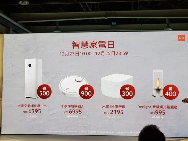 小米全新掃拖機器人 1C、手持無線吸塵器 Lite 來了!四樣新品讓你生活更有品質 20191211_135823