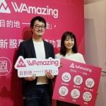 這也太方便!WAmazing 一站包辦日本旅遊行程,免稅購物線上買還幫你送機場!