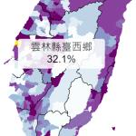 台灣姓氏地圖:看看台灣20大姓氏的人口在那些地區最多