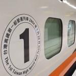 1/11 總統、立委大選投起來! 高鐵宣布加開 5 班自由座列車