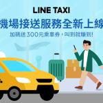 LINE TAXI 機場接送服務上線啦!多種車款可選,加碼送 300 元乘車券