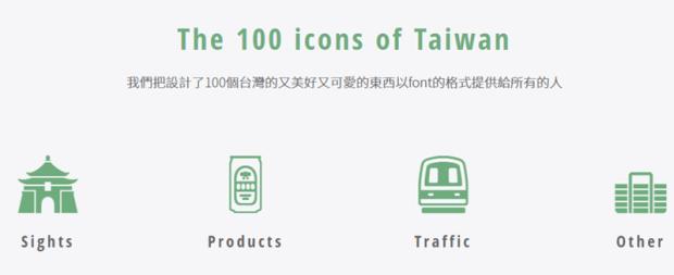 日本設計師精心設計,100組台灣圖示字型(icon font)免費下載 Image-332