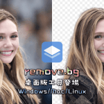 remove.bg 去背神器,五秒快速去背免費使用(Windows/Mac/Linux)