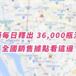 台酒開賣 36000 瓶 75% 酒精,便利店、展售中心、營業所地圖在這裡