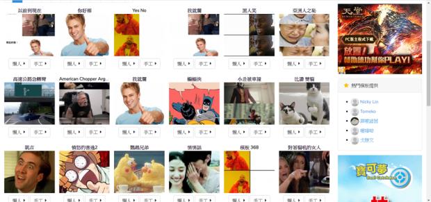 做梗圖超簡單,Meme 梗圖倉庫一站搞定所有設計需求 %E5%9C%96%E7%89%87-008