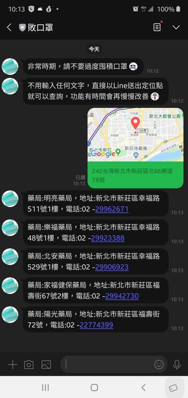 [整理] 買口罩先看這篇!9 個藥局口罩剩餘數量查詢系統都在這 (持續更新中) Screenshot_20200205-101328_LINE