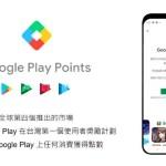 課金拿回饋點數折抵消費,Google Play Points 正式在台開放!