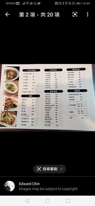 用 Google 地圖找餐廳,自動推薦熱門餐點,找好吃不求人! 87369307_511528072889698_4983365023570067456_n
