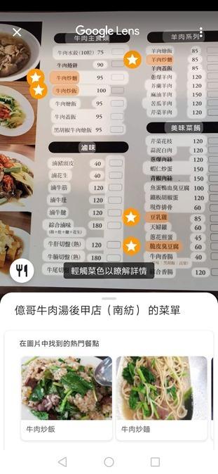 用 Google 地圖找餐廳,自動推薦熱門餐點,找好吃不求人! 89158453_607842419794540_1378918852611538944_n