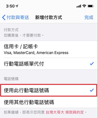 手機買 APP、看電影、小額付費最高 12% 帳單回饋!台灣大哥大信帳單付款 (DCB) 讓你方便又省更多 IMG_1147