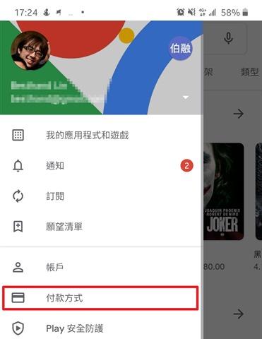 手機買 APP、看電影、小額付費最高 12% 帳單回饋!台灣大哥大信帳單付款 (DCB) 讓你方便又省更多 Screenshot_20200226-172439_Google-Play-Store