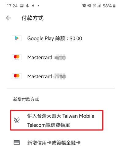 手機買 APP、看電影、小額付費最高 12% 帳單回饋!台灣大哥大信帳單付款 (DCB) 讓你方便又省更多 Screenshot_20200226-172445_Google-Play-Store