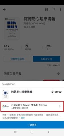 手機買 APP、看電影、小額付費最高 12% 帳單回饋!台灣大哥大信帳單付款 (DCB) 讓你方便又省更多 Screenshot_20200305-123405_Google-Play-Store
