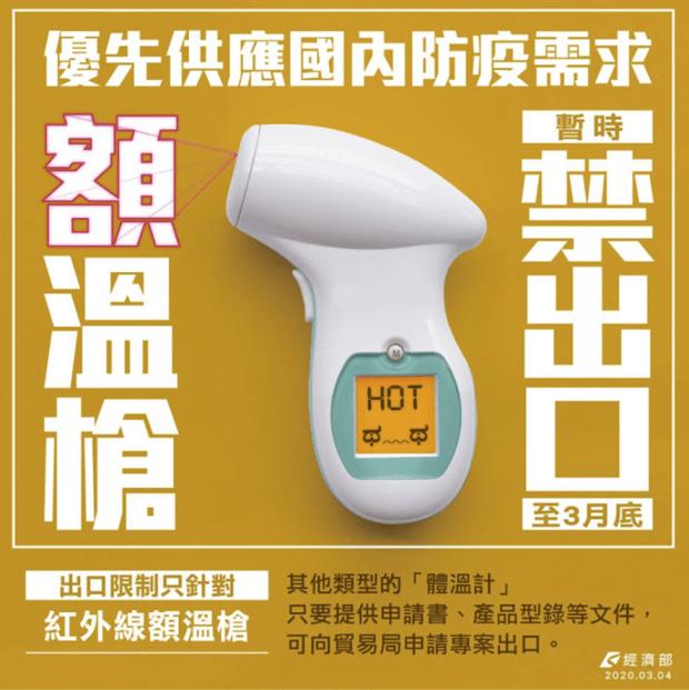 防疫優先! 經濟部宣布即日起禁止紅外線額溫槍出口,禁令 3/31 截止 image-9