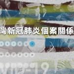 圖解武漢肺炎確診者之間身分關係,聯合報推網頁服務