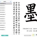 專為 iPad 量身打造,華康字型推出「華康字集」App