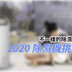 【不一樣的除濕機選購指南】2020 除濕機挑選建議
