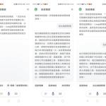 協助掌握最新武漢肺炎(COVID-19)疫情與資訊,台灣全球首推「防疫專家」 運用 Google Assistant 即時互動