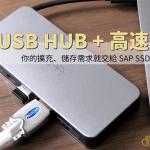 SSD + USB HUB 二合一,SAP SSD 集線器是你行動工作好夥伴!