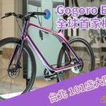 Gogoro Eeyo 全球首家概念店開幕,坐落台北 101