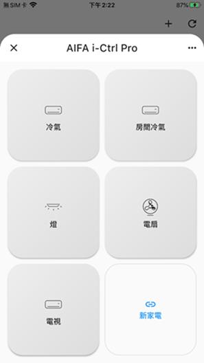 AIFA 艾控i-Ctrl Pro 升級版,追加溫溼度感應器與 A.I.智慧排程功能,會懂你的遙控器! image-6