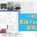 新版 Facebook 介面難用到炸! 這個工具 1 秒幫你回到舊版 Facebook