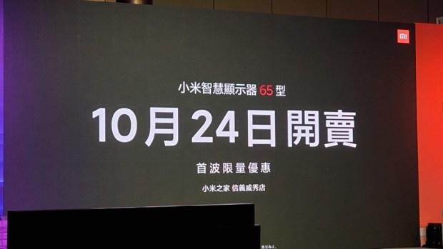 65吋 4K HDR+ 智慧電視不用 17,000 元! 小米智慧顯示器終於來了! 20201020_141035
