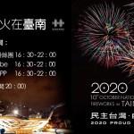 2020 年國慶煙火時間、網路直播、線上直播看這邊