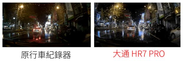 升級超有感!大通PX HR7 PRO 行車紀錄器 真HDR+Starvis 日夜錄影明亮清晰 Image-303