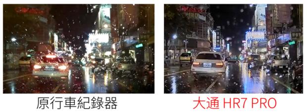 升級超有感!大通PX HR7 PRO 行車紀錄器 真HDR+Starvis 日夜錄影明亮清晰 Image-304